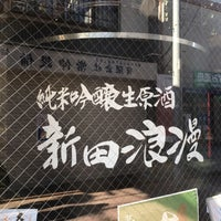 Photo taken at 五代目酒屋 北嶋屋 by zxy_sasa on 12/31/2016