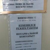 Photo taken at Нотариальная контора Чернова И.В. by Olga S. on 4/1/2014
