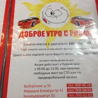 Photo taken at PitStop by Олег И. on 2/7/2014