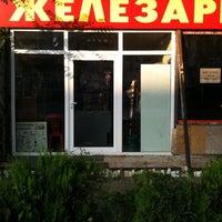 Photo taken at Железария by Todor T. on 7/16/2013