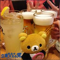 Photo taken at 一軒め酒場 中野北口店 by あきchan on 6/9/2018