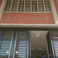 Photo taken at 中央研究院歷史語言研究所歷史文物陳列館 Museum of Institute of History and Philology by alan_blake on 5/12/2018