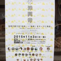 Photo taken at 浄興寺 by お花畑 on 11/3/2015
