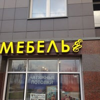 Photo taken at Мебель Ес by Дима С. on 11/16/2013