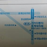 Photo taken at KIA MOTORS 호계대리점 by ChaeJeongByung on 5/19/2014
