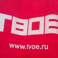 Photo taken at ТВОЕ by Николай Н. on 3/29/2014