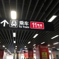 Photo taken at Daxin Metro Station by Yoshi Y. on 4/22/2017