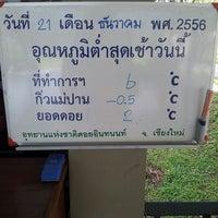 Photo taken at ศูนย์บริการนักท่องเที่ยว ดอยอินทนนท์ by kritsada m. on 12/21/2013
