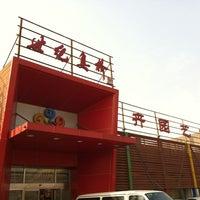 Photo taken at 世纪奥桥花卉园艺中心 by Oliver Z. on 2/16/2014