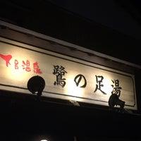 Photo taken at 鷺の足湯 by 大河 小. on 1/10/2016