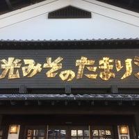 Photo taken at 日光みそのたまり漬・上澤梅太郎商店 by Takami M. on 2/4/2017