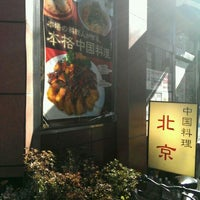 Photo taken at 北京 by Hiromi M. on 11/29/2013