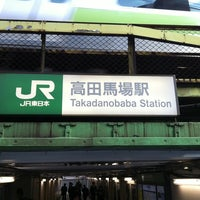 Photo taken at Takadanobaba Station by Masaki I. on 2/27/2012