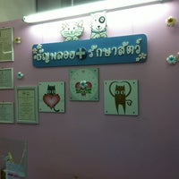 Photo taken at Thanyaploy Pet Clinic by Aun S. on 4/22/2012