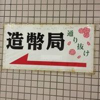 Photo taken at Tanimachi Line Temmabashi Station (T22) by nyanko225 on 4/17/2012