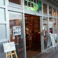 Photo taken at 錦わらい イオンタウン豊中緑丘店 by さっくん on 6/3/2012