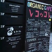 Photo taken at オーガニックキッチン レコッコレ by Endo Y. on 4/2/2012