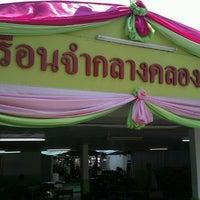 Photo taken at Klongprem Central Prison by Natchanon P. on 3/1/2012