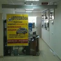 Photo taken at Авто-движение by Alexander L. on 4/20/2012