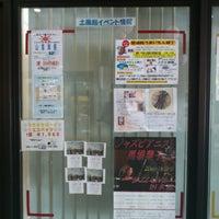 รูปภาพถ่ายที่ エフエム岩手久慈支局 くんのこスタジオ โดย mi 2. เมื่อ 8/27/2012