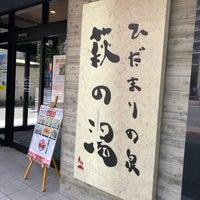 Foto tomada en ひだまりの泉 萩の湯 por 横山 美. el 8/11/2018