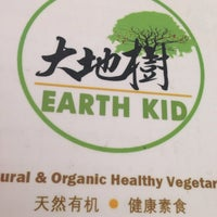 Photo taken at 大地树 Earth Kid Enterprise by Apple on 3/3/2014