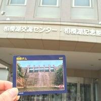 Photo taken at 相模湖交流センター by Aslan on 4/10/2016