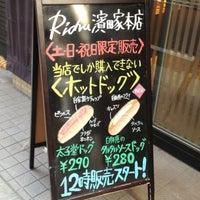 Photo taken at 濱田家 太子堂店 by 三茶 か. on 3/23/2015