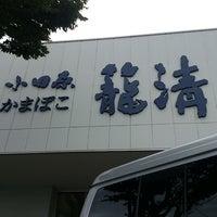 Photo taken at 籠清 小田原江の浦店 by Atsushi H. on 9/10/2013