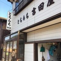 Photo taken at とちもち 吉田屋 by kuroteck on 4/15/2017