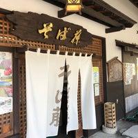Photo taken at そば藤 by kuroteck on 6/17/2018