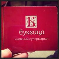 Снимок сделан в Буквица пользователем Inga S. 10/26/2013