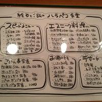 Photo taken at 絵本とご飯のハラペコ食堂 by 仮面のおじさん on 9/12/2013