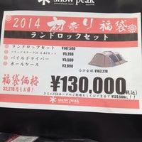 Photo taken at スポーツオーソリティ 熱田店 by 餓鬼んちょ。 on 12/31/2013