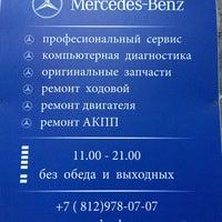 Photo taken at Mercedes-Benz  SERVICE by Aleksandr T. on 12/19/2014