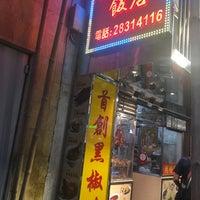 Photo taken at 陳光記飯店 by Kk O. on 10/17/2017