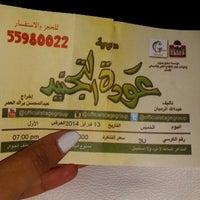 Photo taken at مسرحية عودة التجنيد by Hessa A. on 2/13/2014
