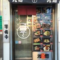 Photo taken at 光麺 上野店 by tatatayu on 12/29/2015
