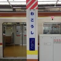 Photo taken at Wakoshi Station by Hideaki I. on 3/30/2013