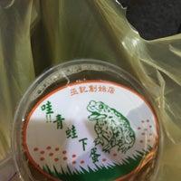 Photo taken at 巫記青蛙下蛋 by Meepok C. on 1/18/2016