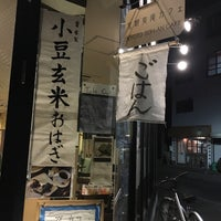 Photo taken at 京都爽庵cafe by Meepok C. on 1/26/2016