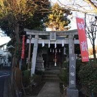 1/1/2016にMits I.が古八幡神社で撮った写真