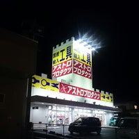 Photo taken at アストロプロダクツ 佐久店 by c4macaron on 11/9/2014
