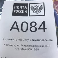 Photo taken at Почта России 443112 by Alexander R. on 1/19/2017