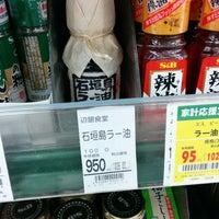 Photo taken at Fuji 武蔵中原店 by Osamu S. on 9/30/2014