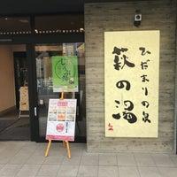 Photo prise au ひだまりの泉 萩の湯 par okbc99 le5/5/2018