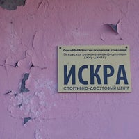 Photo taken at Искра by Mikhail P. on 10/17/2014