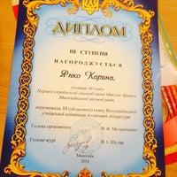 Photo taken at Первая Украинская гимназия им. Н. Аркаса by Анастасия Т. on 5/30/2014