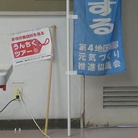 Photo taken at 中区役所 上台集会所 by norisuket on 11/30/2013