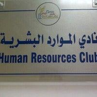 Photo taken at Human Resources Club | KAU by Abdullah A. on 2/20/2014